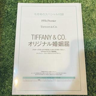 ティファニー(Tiffany & Co.)のTIFFANY&Co. 婚姻届(結婚/出産/子育て)