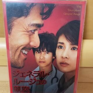 ジェネラル・ルージュの凱旋 DVD(日本映画)
