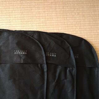 アオヤマ(青山)のスーツカバー 3枚(スーツ)