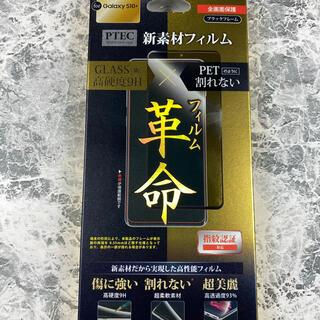 新品未使用 GALAXY S10+ スマホ フィルム シさんート ガラス (保護フィルム)