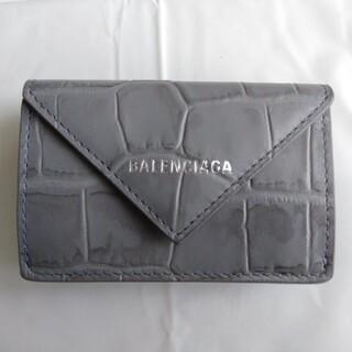 Balenciaga - バレンシアガ ペーパーミニウォレット クロコダイル グレー