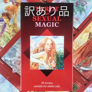 【訳あり品 箱潰れ】TAROT OF SEXUAL MAGIC タロットカード(趣味/スポーツ/実用)