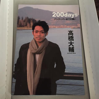 200days バンク-バ-までの闘い 高橋大輔 フィギュア 写真集(趣味/スポーツ/実用)