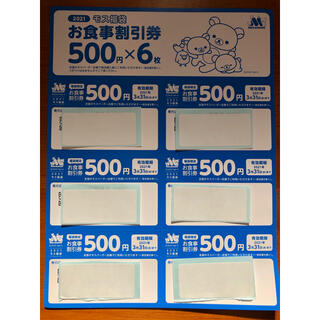 モスバーガー(モスバーガー)のモスバーガー お食事割引券 3000円分(フード/ドリンク券)