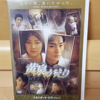 黄泉がえり スタンダード・エディション DVD(日本映画)