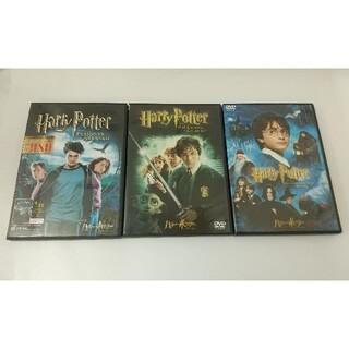 ハリー・ポッター DVD 三作品(外国映画)