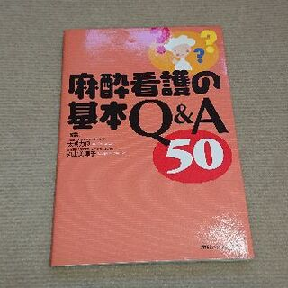 麻酔看護の基本Q&A 50(健康/医学)