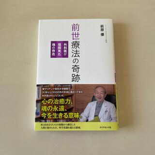前世療法の奇跡 外科医が垣間見た魂の存在(健康/医学)