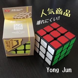 【☆お薦め商品】Yong Jun ルービックキューブ スピードキューブ (知育玩具)