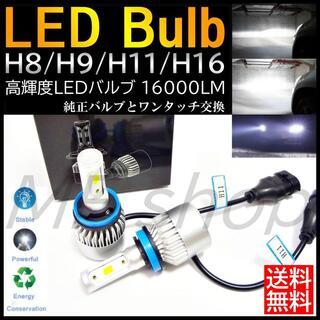 爆光 LEDフォグランプ 6500K ワンタッチ H8H9H11H16 高輝度(汎用パーツ)