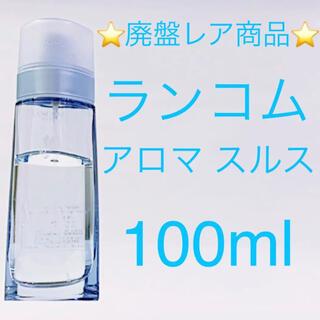 ランコム(LANCOME)の⭐️廃盤レア商品⭐️ランコム アロマ スルス SP 100ml   (香水(女性用))