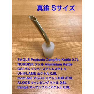 真鍮ドリップノズル Sサイズ ユニフレーム  ノルディスク イーグルケトル(調理器具)