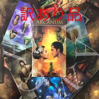 【訳あり品 箱潰れ】ARCANUM TAROT  アルカナム タロットカード(趣味/スポーツ/実用)