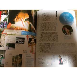 松村北斗アトリエの前で13回東海ウォーカー4月号2頁切り抜き(印刷物)