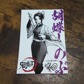 銀魂 ポストカード 胡蝶しのぶ(カード)