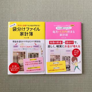 hana式袋分けファイル家計簿 2冊セット(住まい/暮らし/子育て)