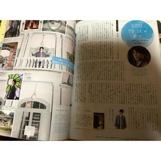 松村北斗アトリエの前で14回東海ウォーカー5月号2頁切り抜き(印刷物)