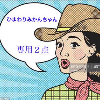 ひまわりみかんちゃん専用2点(キーホルダー)