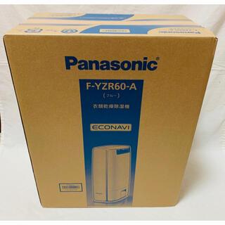 Panasonic - パナソニック F-YZR60-A 衣類乾燥除湿機【新品未開封品】
