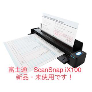 フジツウ(富士通)の【新品・未使用】 富士通 PFU ScanSnap iX100 スキャナ(PC周辺機器)