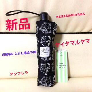 ケイタマルヤマ(KEITA MARUYAMA TOKYO PARIS)のケイタマルヤマ 折りたたみ傘 新品タグ付き アンブレラ 黒 (傘)