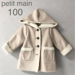 petit main - 再出品*petit main プティマイン フェイクムートンコート 100