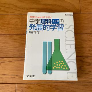 【シグマベスト】中学理科1分野の発展的学習(語学/参考書)
