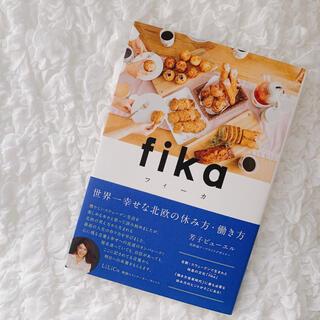 【新品】fika 世界一幸せな北欧の休み方・働き方(ノンフィクション/教養)