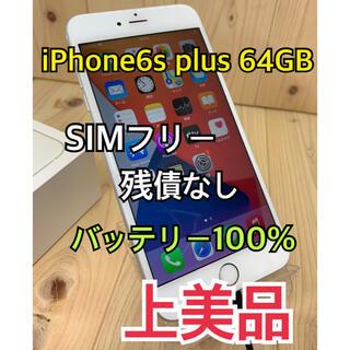 アップル(Apple)のA】100% iPhone6s Plus Silver 64 GB SIMフリー(スマートフォン本体)