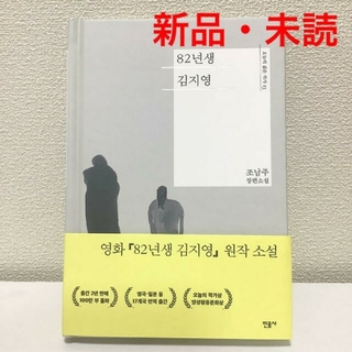 ゆ様専用2冊セット(文学/小説)