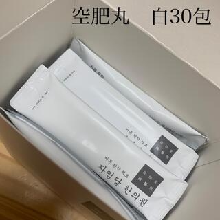 空肥丸 白30包セット