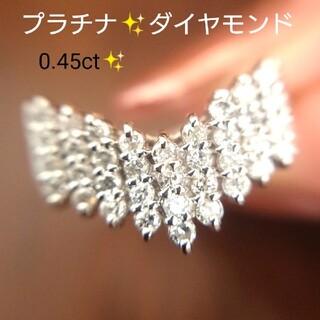 天然ダイヤモンド 0.45ct✨プラチナ リング V字 13号 ダイヤ(リング(指輪))