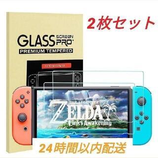 NintendoSwitch ガラスフィルム Switchフィルム 保護カバー(家庭用ゲーム機本体)