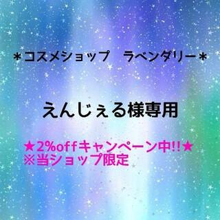 リサージ(LISSAGE)のえんじぇる様専用(化粧水/ローション)