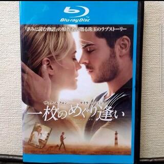 一枚のめぐり逢い DVD BD ザック・エフロン テイラー・シリング(外国映画)