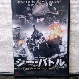 シー・バトル 戦艦クイーン・エリザベスを追え!! DVD(外国映画)