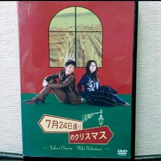 7月24日通りのクリスマス DVD  大沢たかお 中谷美紀 佐藤隆太 上野樹里(日本映画)