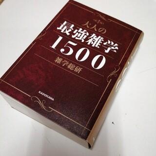 大人の最強雑学1500(人文/社会)