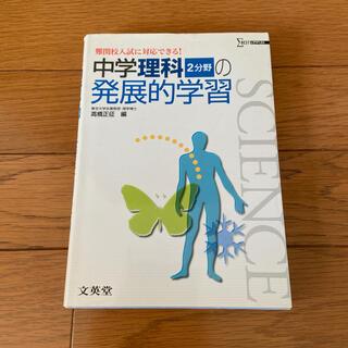 【シグマベスト】中学理科2分野の発展的学習(語学/参考書)