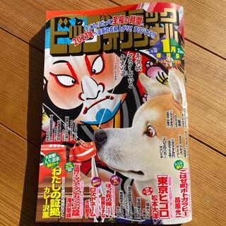 ショウガクカン(小学館)の[送料込]ビッグコミックオリジナル 増刊号 2021年 1/12号(漫画雑誌)