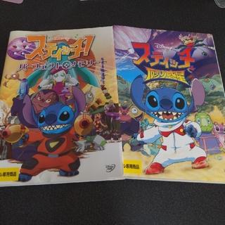 ディズニー(Disney)のディズニー アニメ スティッチ 2本セット DVD レンタル(キッズ/ファミリー)