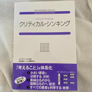 クリティカル・シンキング(ビジネス/経済)