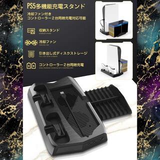 ❤️1台多役で高級感溢れる超ハイスペック仕様♪❤PS5冷却&充電&収納スタンド(家庭用ゲーム機本体)