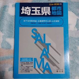 埼玉県都市地図 3版(地図/旅行ガイド)