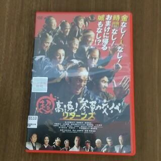 超高速!参勤交代 リターンズ DVD レンタル落ち(日本映画)