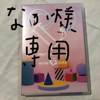 ヘイセイジャンプ(Hey! Say! JUMP)のHey!Say!JUMP LIVE TOUR SENSE or LOVE DVD(ミュージック)