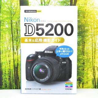 ニコン D5200 基本&応用撮影ガイド☆1396-1(趣味/スポーツ/実用)