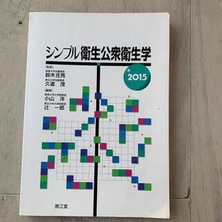 シンプル衛生公衆衛生学 2015(健康/医学)