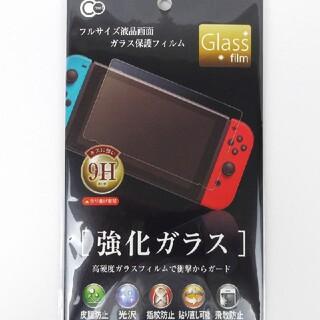 Switch 強化ガラスフィルム(その他)