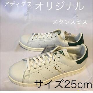 アディダス(adidas)のアディダス オリジナル スタンスミス サイズ25cm(スニーカー)